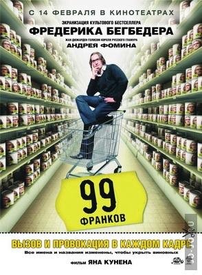 99 франков / 99 francs (2007) DVDrip