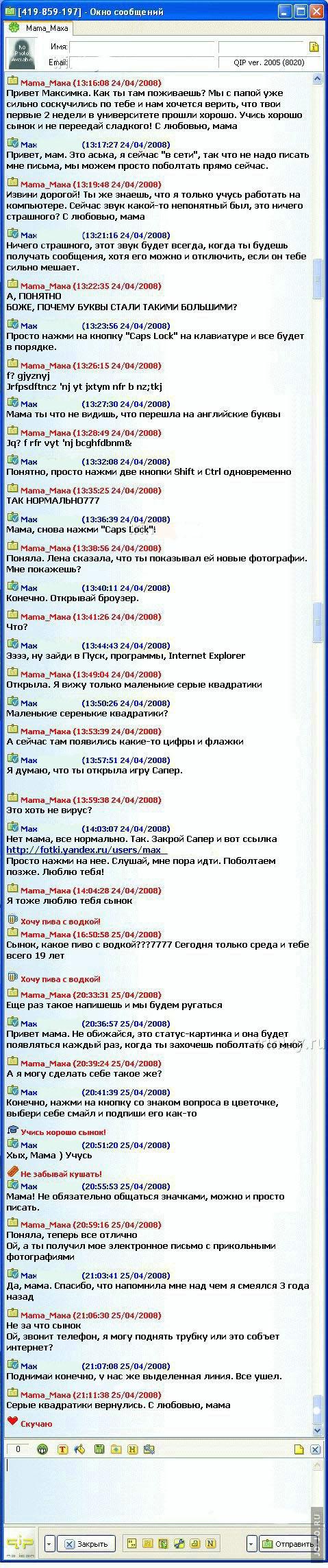 """Юмор - Прикольная переписка в """"аське"""""""