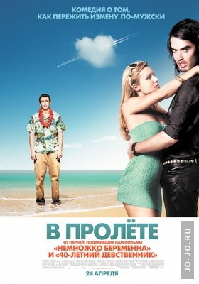 В пролете / Forgetting Sarah Marshall (2008) DVDrip