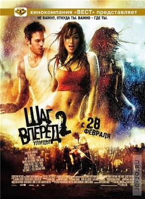 ��� ������ 2: ����� / Step Up 2: The Streets (2008) DVDRip