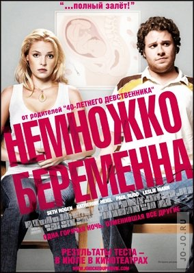 �������� ��������� / Knocked Up (2007) DVDRip (������ ��������� )