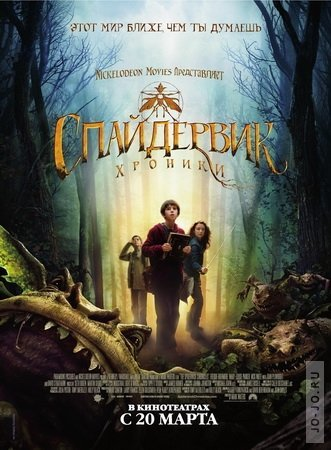 ����������: ������� / The Spiderwick chronicles (2008) DVDRip