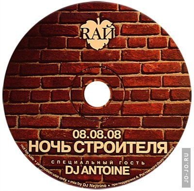 RАЙ: Ночь cтроителя (mixed by dj Nejtrino)