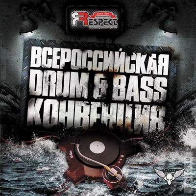 Всероссийская Drum&Bass Конвенция 7. Свежая кровь часть 1