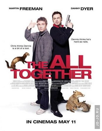 ��� ������ / The all together (2007) DVDRip