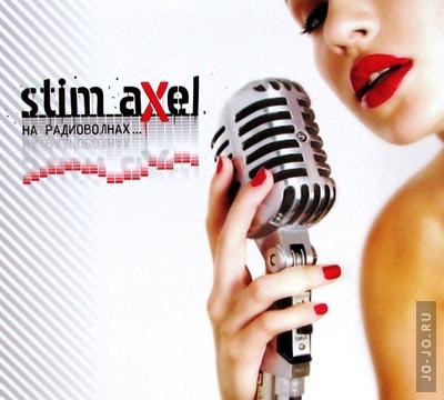 Stim Axel - На радиоволнах...