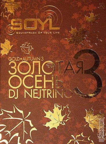 Золотая осень 3 (mixed by dj Nejtrino)
