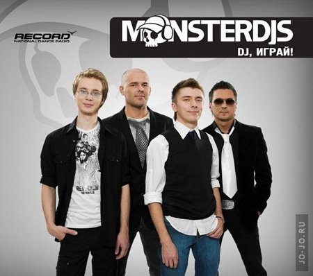 Monsterdjs - Dj, играй! (mixed by dj Нил, dj Antonio)