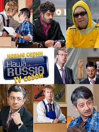 Наша Russia (4 сезон: 13 серия)