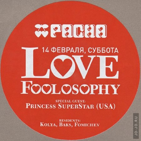 Pacha Moscow: Love foolosophy