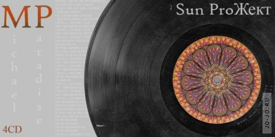 Sun pro���� (mixed by Michael Paradise)