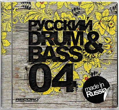 Русский Drum & Bass 04 (Compiled & Mixed by dj Art)