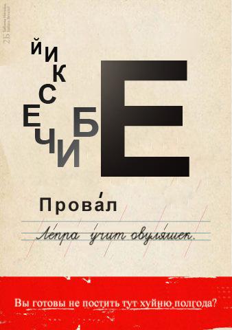 Современная азбука
