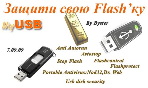 Как защитить flash