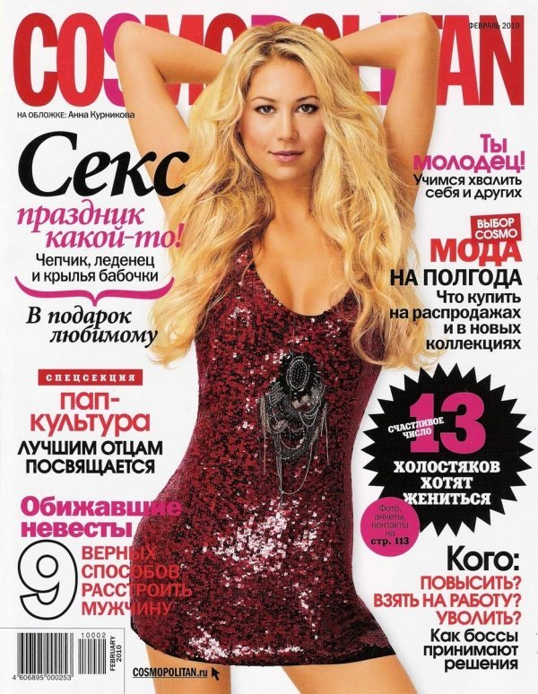 Rosie Huntington-Whiteley в DT и Анна Курникова в Cosmopolitan