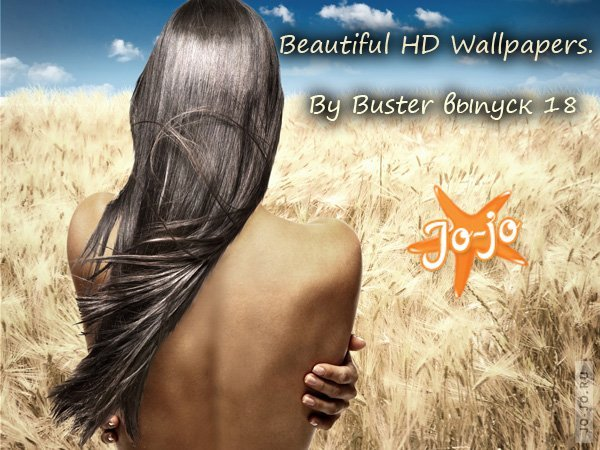 Beautiful HD Wallpapers. By Buster выпуск 18