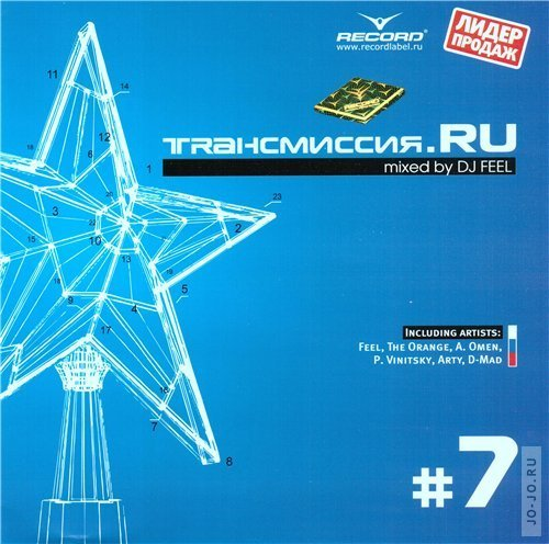 Трансмиссия.RU Vol.7 (Mixed by DJ Feel)