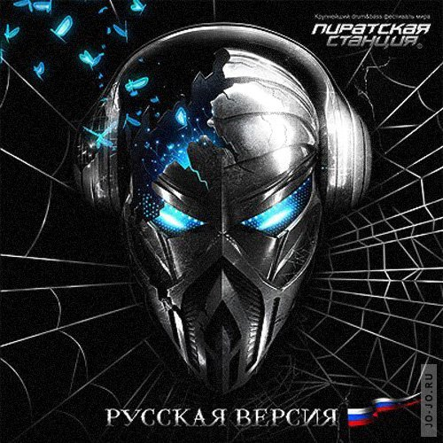 Pirate Station - VIII (Russian Version)