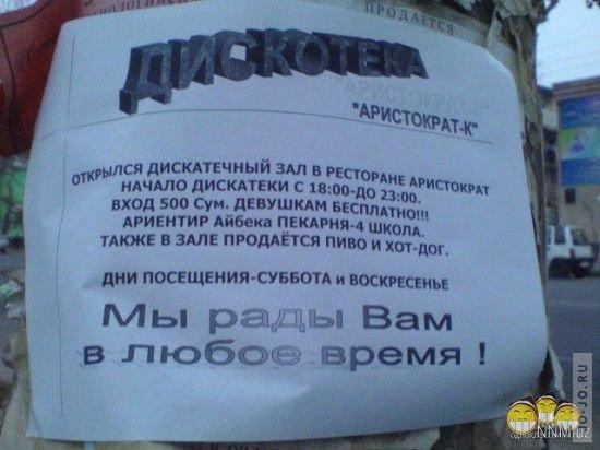 узбек прикол: