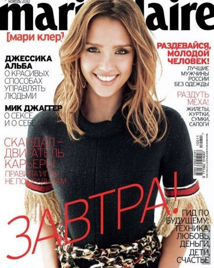 �������� ����� ��� Marie Claire Russia