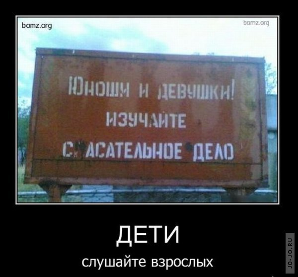 http://jo-jo.ru/uploads/posts/2011-01/thumbs/1296033721_demotivatory_40.jpg