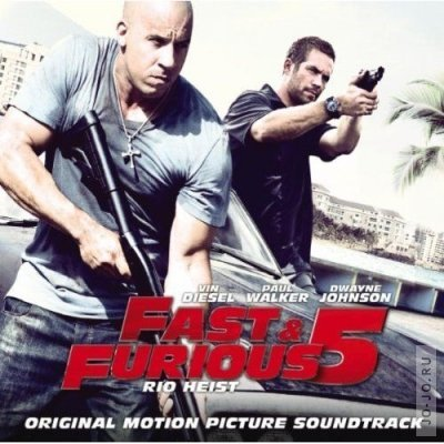 OST Форсаж 5 / Fast and Furious 5: Rio Heist / Fast Five