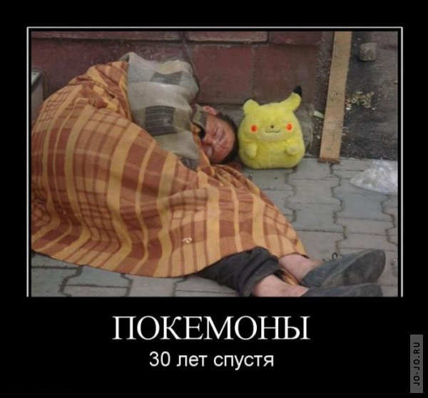 http://jo-jo.ru/uploads/posts/2011-06/thumbs/1308724384_demotivatory_10.jpg