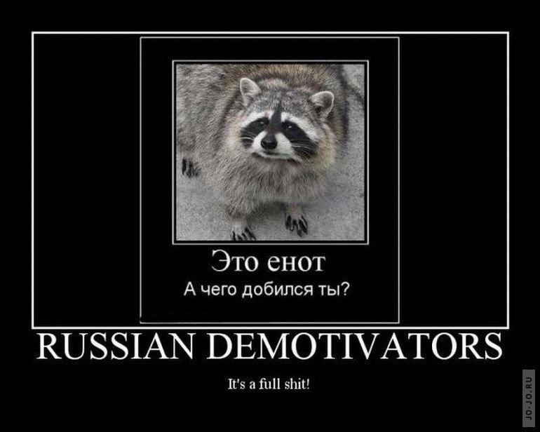 единство веры про российские демотиваторы преимущественно