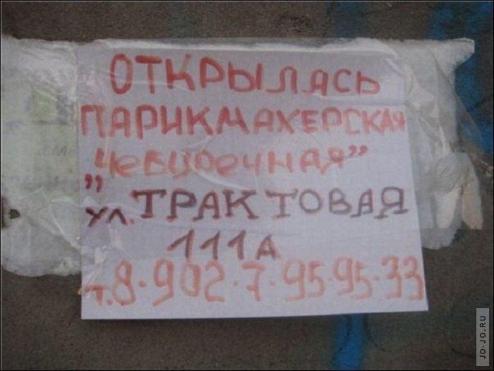 Смешные объявления » Jo-jo * Твоё место ...: jo-jo.ru/pictures/humor/25164-smeshnye-obyavleniya.html