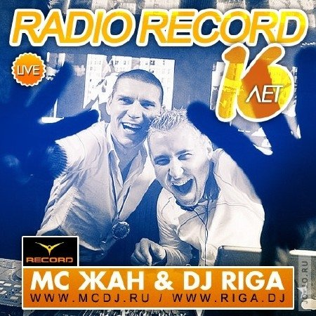 MC Zhan & DJ Riga - Live @ Radio Record Birthday (28-08-2011)