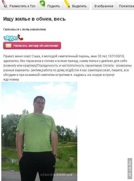 Знакомства Только Татары Москвичи