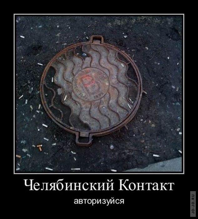 Челябинск прикольные картинки