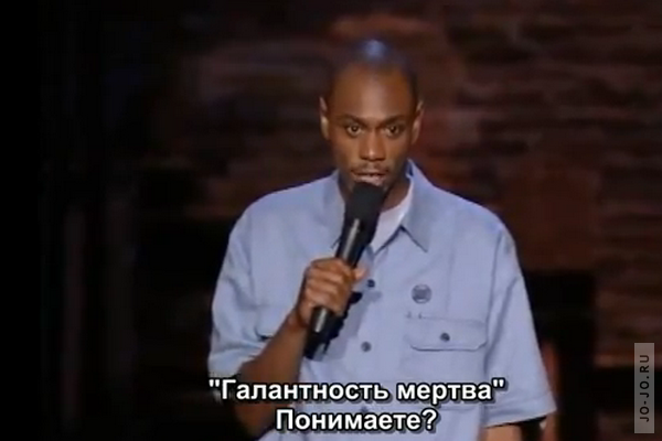 ����� �� ������ - ������� � �������. Dave Chappelle.