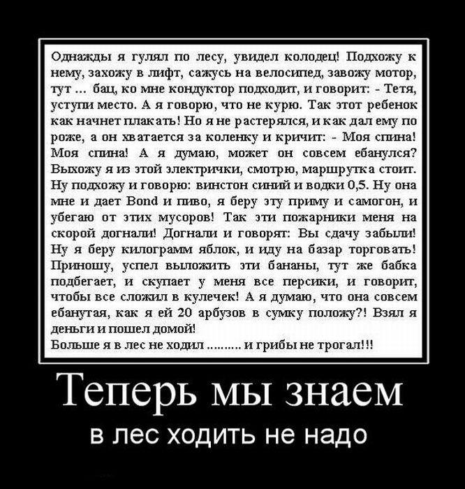 http://jo-jo.ru/uploads/posts/2011-12/1325249415_demotivatory_17.jpg