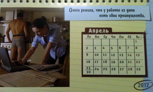 Креативные надписи на календари для отделов коллег