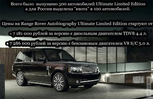 Обзор Range Rover Autobiography Ultimate Edition