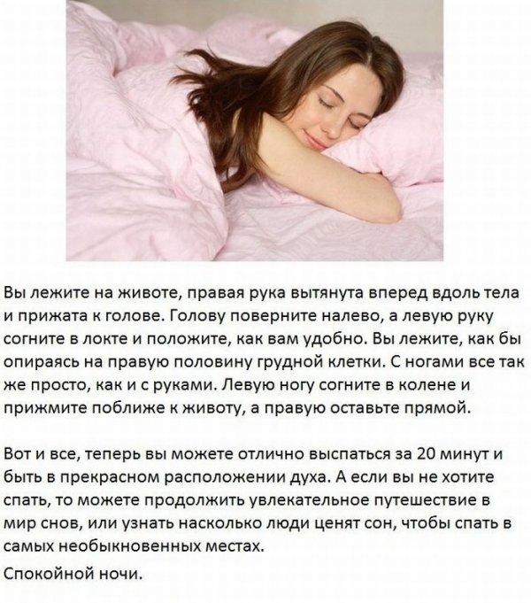 Сон за 20 минут