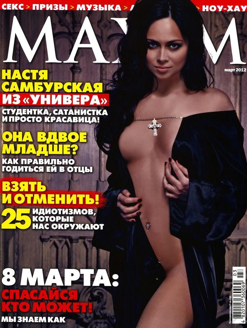 Порноактриса россия настасья самбурская видео голая трахает коротышку