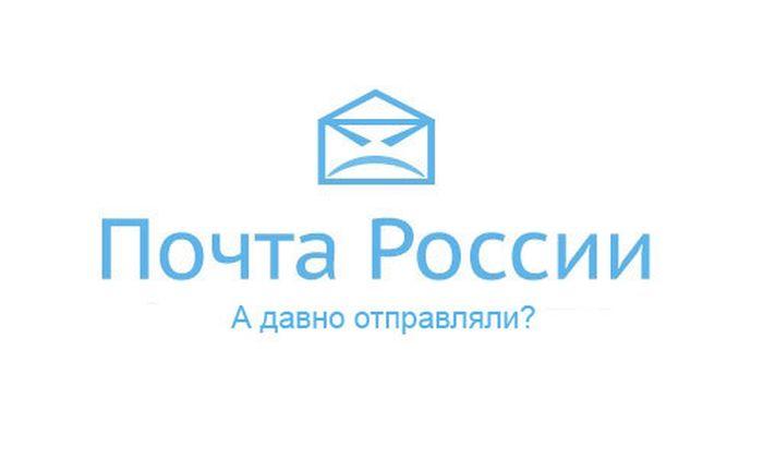 Почта России. Вас много, а я одна.