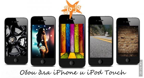 ���� ��� iPhone � iPod Touch
