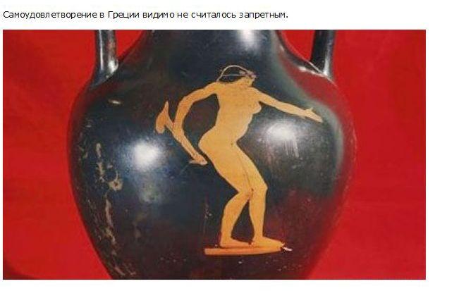 Пожалуйста, оцените новость Секс в древних цивилизациях (18 фото