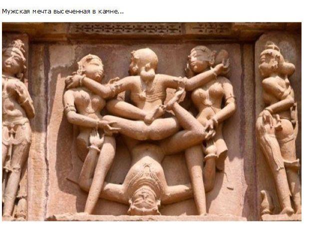 Секс по древному