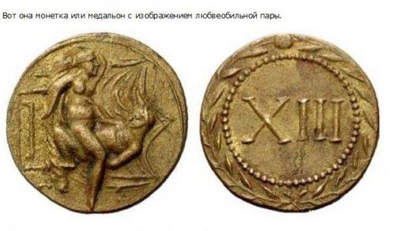 Спинтрии - бордельные марки для оплаты секс услуг в Древнем Риме.