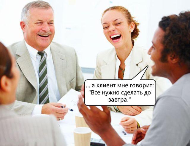 Как сделать человека своим клиентом 100