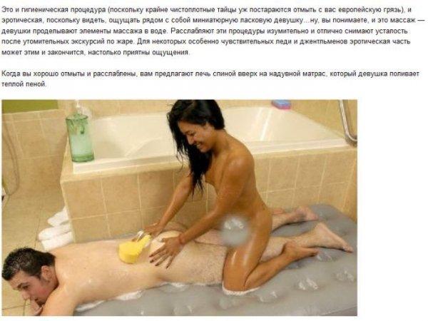 tayskiy-massazh-s-prodolzheniem-skritoy-kameroy
