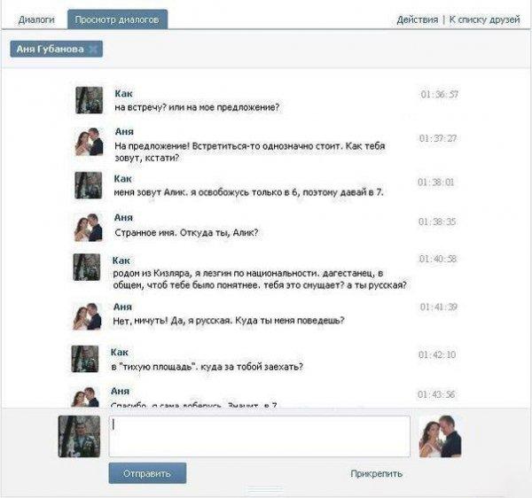 Как Правильно Общаться На Сайте Знакомств Форум