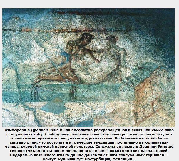 Сегодня я хочу вам рассказать о сексуальной атмосфере в Древнем Риме
