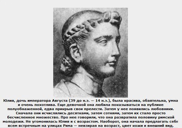Пожалуйста, оцените новость Про секс в эпоху Древнего Рима (15 фото