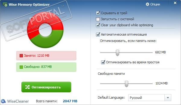 Wise Memory Optimizer 3.12.67