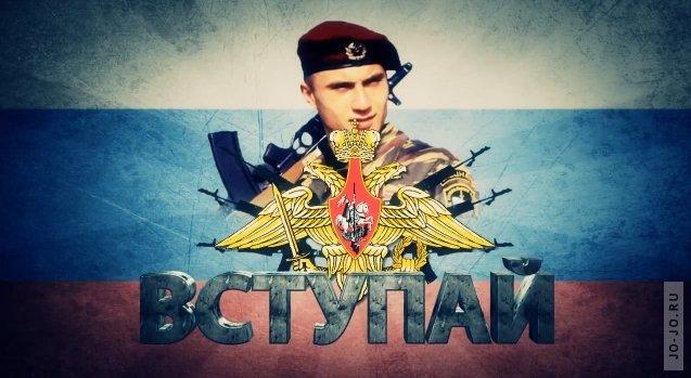 Вступайте в ряды вооруженных сил России(замануха)